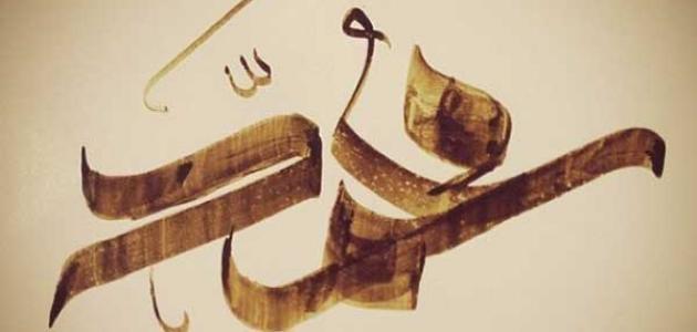معنى اسم محمد
