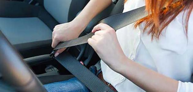 أهمية حزام الأمان