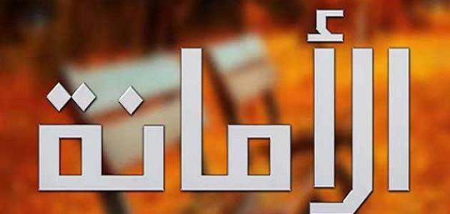 تعريف الأمانة في الإسلام