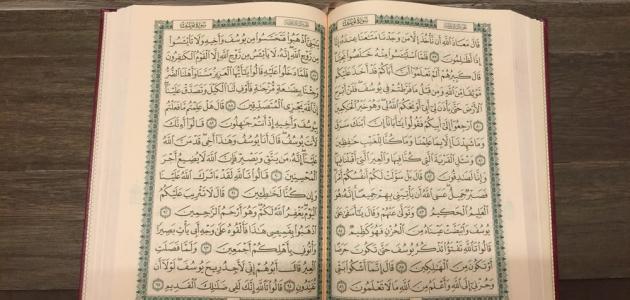 القناعة في الإسلام