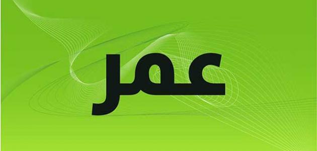 معنى اسم عمر سطور