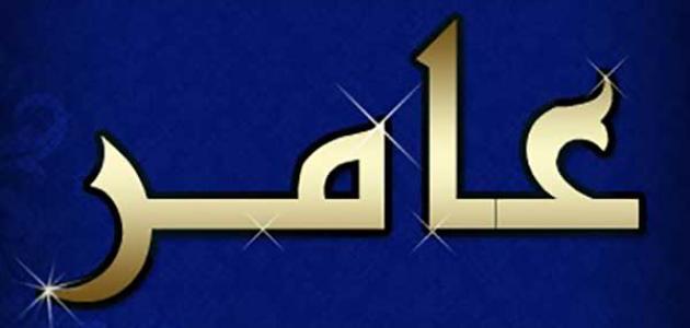 معنى اسم عمر صفات حامل