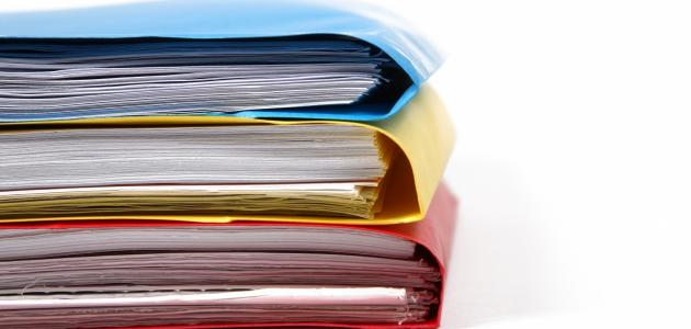 تعريف الوثيقة وأهميتها