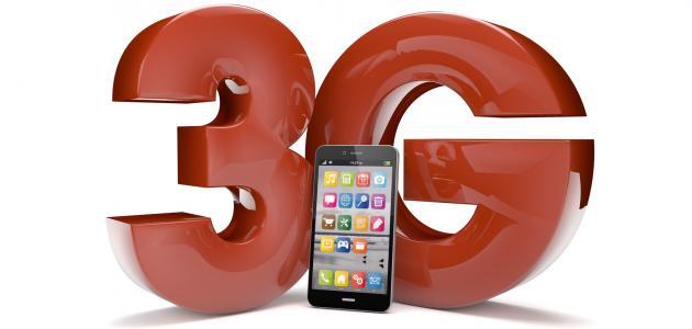 ما هو 3g internet