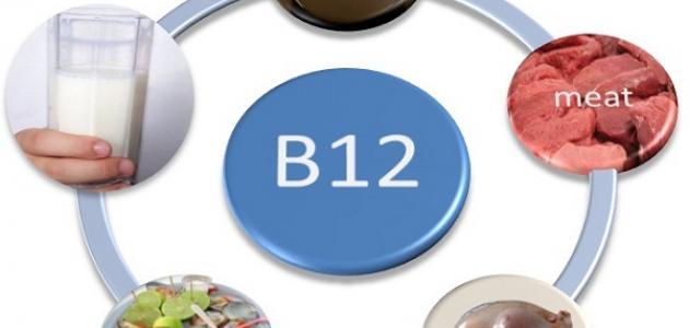 علاج نقص فيتامين ب12