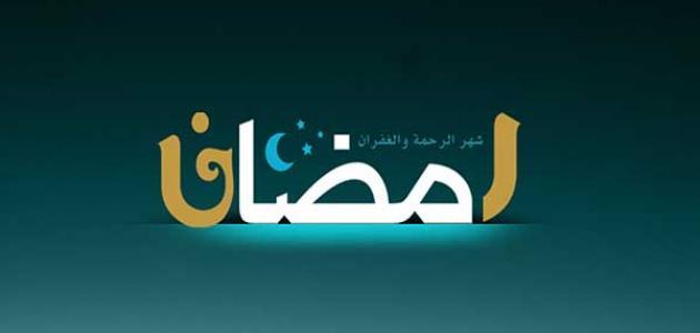 كلمة إذاعة مدرسية صباحية عن شهر رمضان