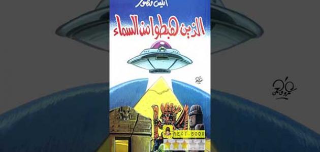 نبذة عن كتاب الذين هبطوا من السماء