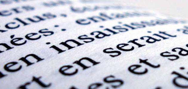 تخصص اللغة الفرنسية في الجامعات