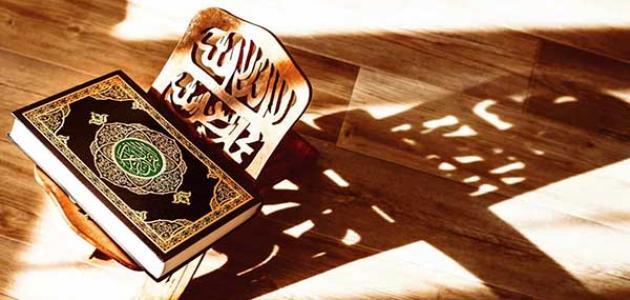 حكم قراءة القرآن للحائض سطور