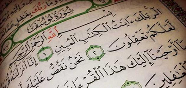 سبب نزول سورة إبراهيم سطور