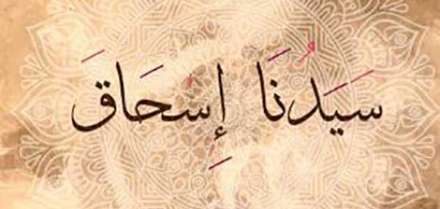 قصة النبي إسحاق عليه السلام