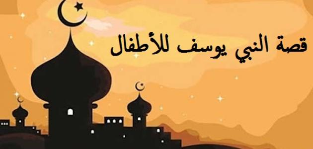 قصة النبي محمد للأطفال سطور
