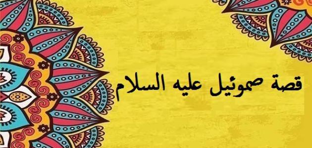 قصة النبي صموئيل عليه السلام