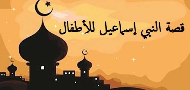اجمل قصص و حكايات عن العيد 6