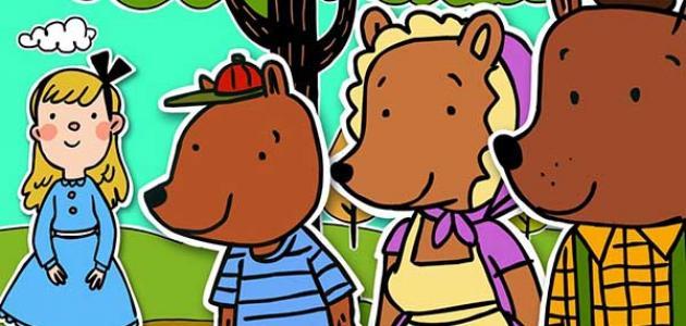 قصة الدببة الثلاثة