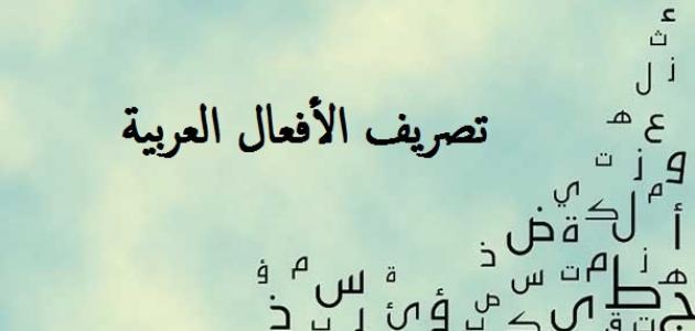 تصريف الأفعال العربية