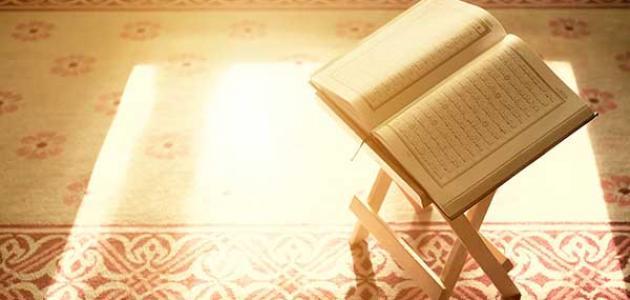 موضوع تعبير عن القرآن الكريم