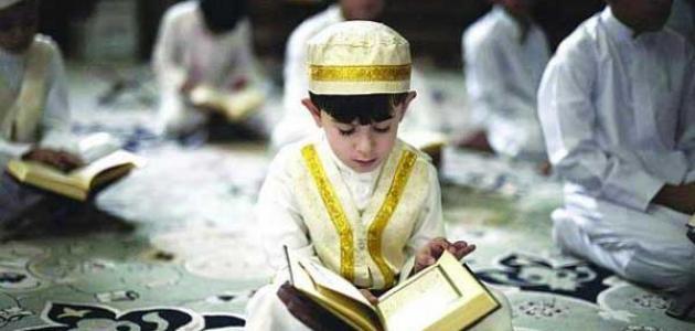 طرق تحفيظ القرآن للأطفال