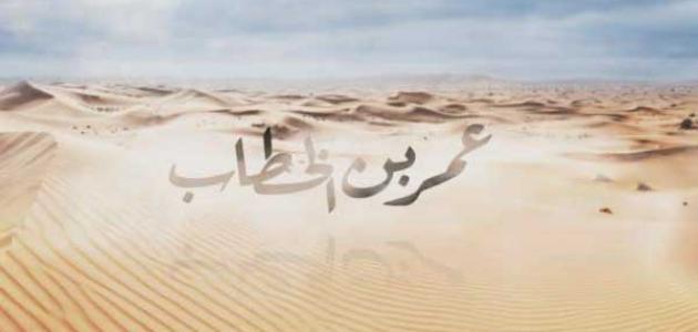 قصة عمر بن الخطاب مع الشيطان