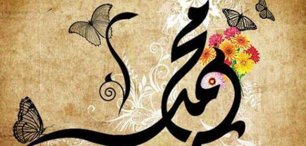 تعبير عن الرسول محمد