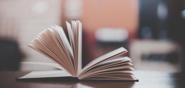 أفضل الروايات العالمية