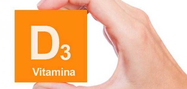 فوائد فيتامين D3