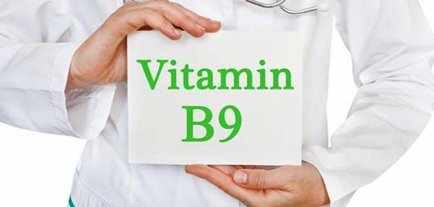 مكملات فيتامين B9