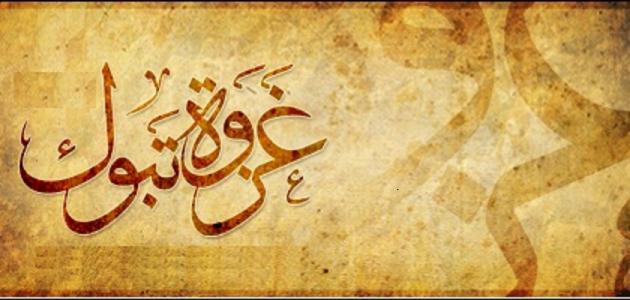 قصة آية من القرآن الثلاثة الذين خلفوا في غزوة تبوك بوابة الأهرام