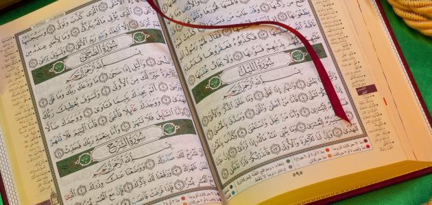 معجزات القرآن الكريم