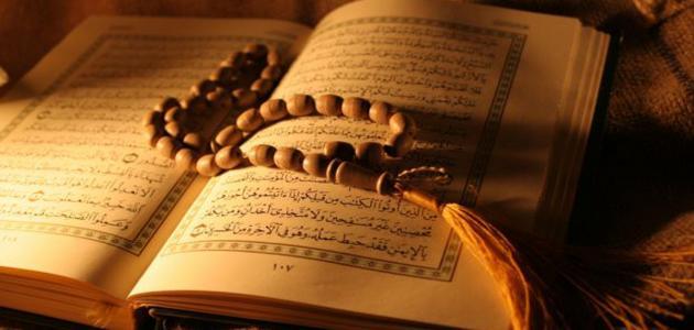 بحث عن جمع القرآن الكريم