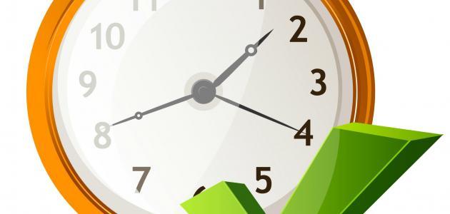 تعبير عن الوقت وكيفية استغلاله