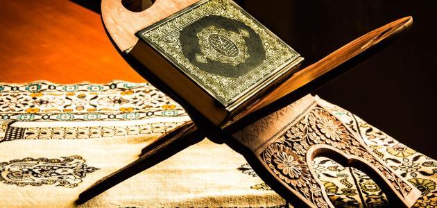 مراحل جمع القرآن الكريم وترتيبه