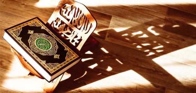 الإعجاز العلمي في القرآن الكريم والسنة النبوية