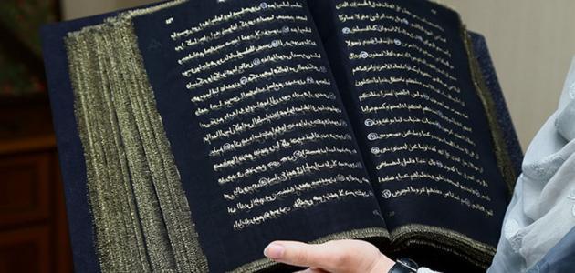 آخر سورة نزلت في مكة المكرمة