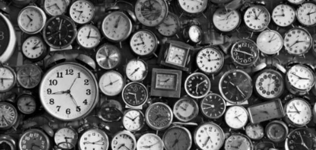بحث عن إدارة الوقت وأهميته