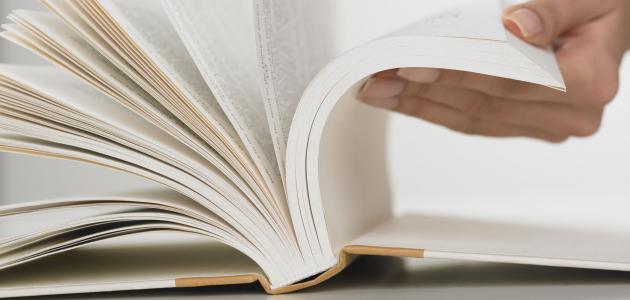موضوع تعبير عن القراءة وأهميتها للصف الخامس
