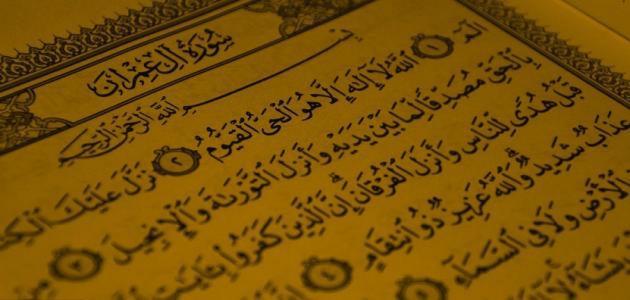 مقاصد سورة آل عمران
