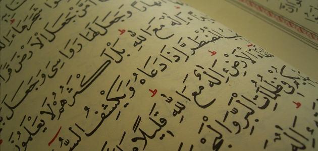ما هي لغة الأنبياء والرسل