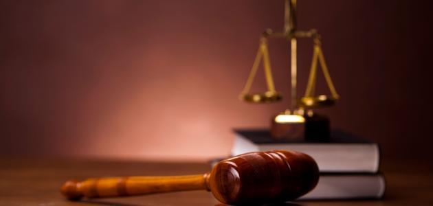 تعريف حول قانون الإجراءات الجنائية