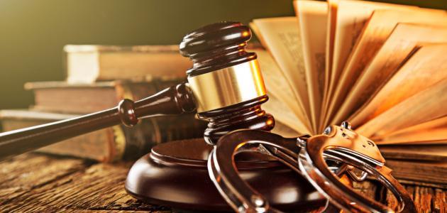 مفهوم قانون المسطرة الجنائية