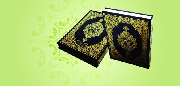 الإعجاز القرآني في التشريع الإسلامي