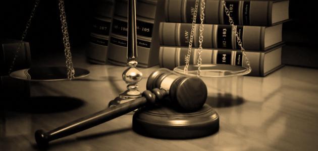 سقوط العقوبة الجنائية بالتقادم