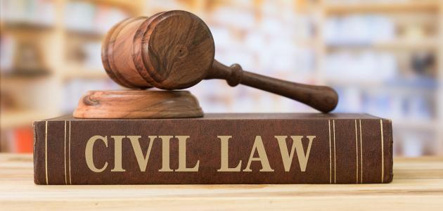 قانون المسطرة المدنية