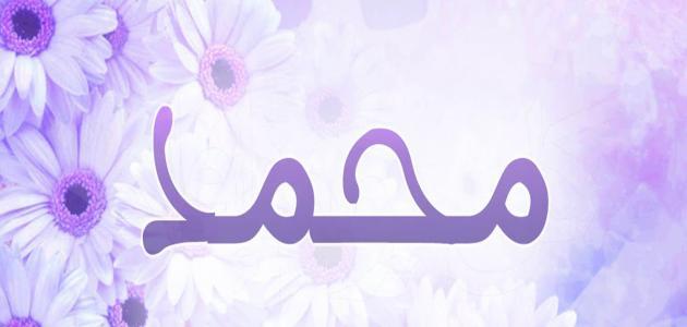 تفسير اسم محمد في المنام