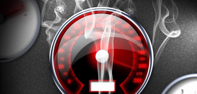 أسباب ارتفاع حرارة السيارة عند السرعة