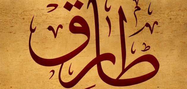 تفسير اسم طارق في المنام