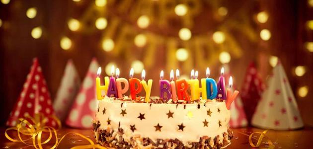 اليوم عيد ميلادي أريد أفكارًا للاحتفال