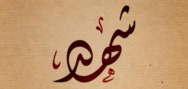تفسير اسم شهد في المنام سطور