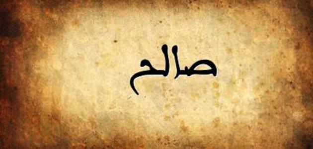 تفسير اسم صالح في المنام