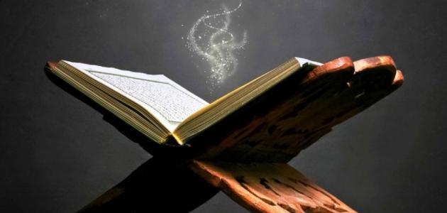 آيات الموت في القرآن الكريم